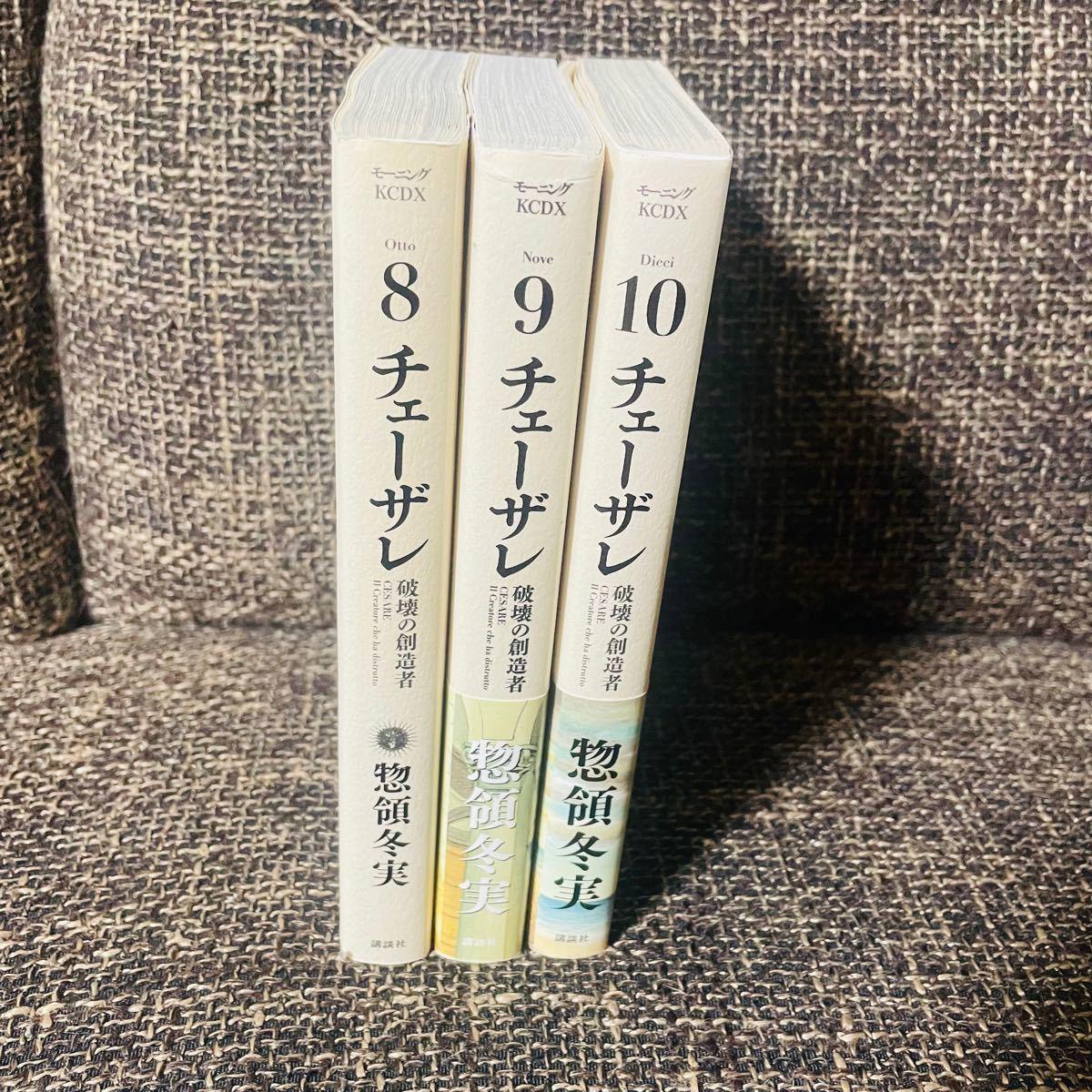【初版】チェーザレ 8-10巻