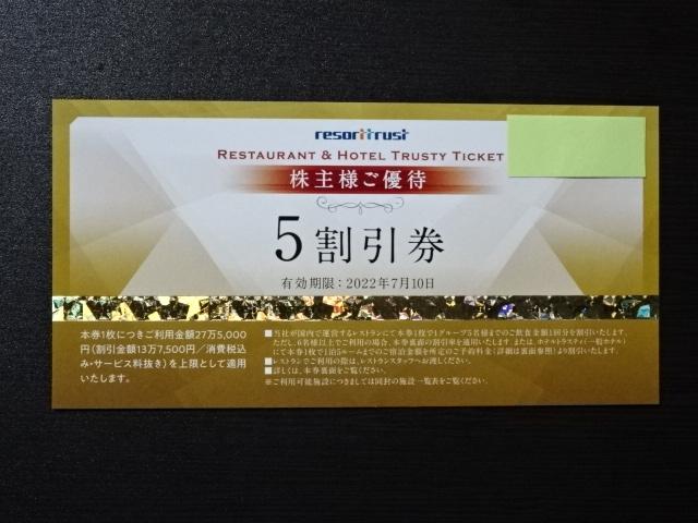 【即決】最新 リゾートトラスト 株主優待券 5割引券 1枚_画像1