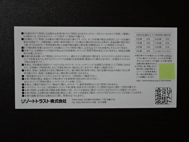 【即決】最新 リゾートトラスト 株主優待券 5割引券 1枚_画像2