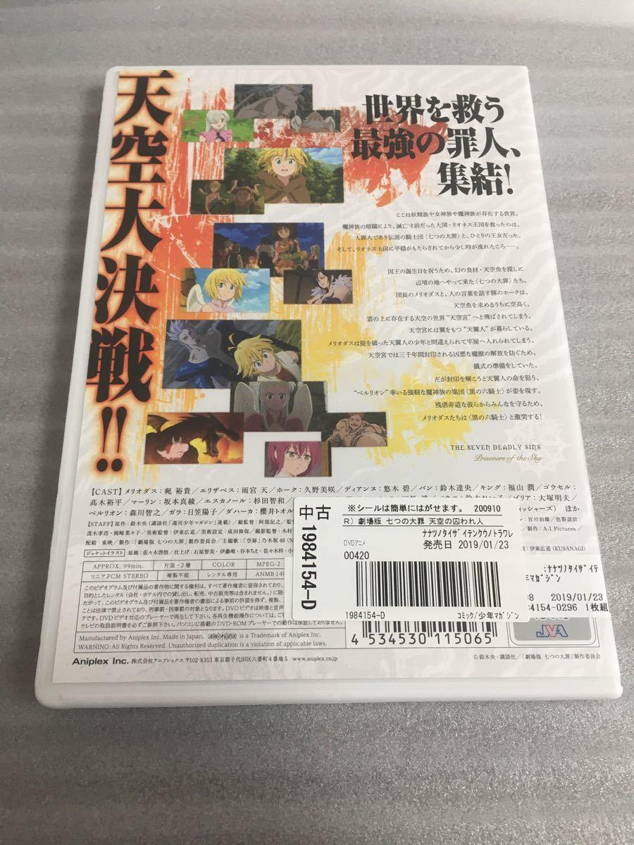 【レンタル落ち】DVD 劇場版七つの大罪 天空の囚われ人