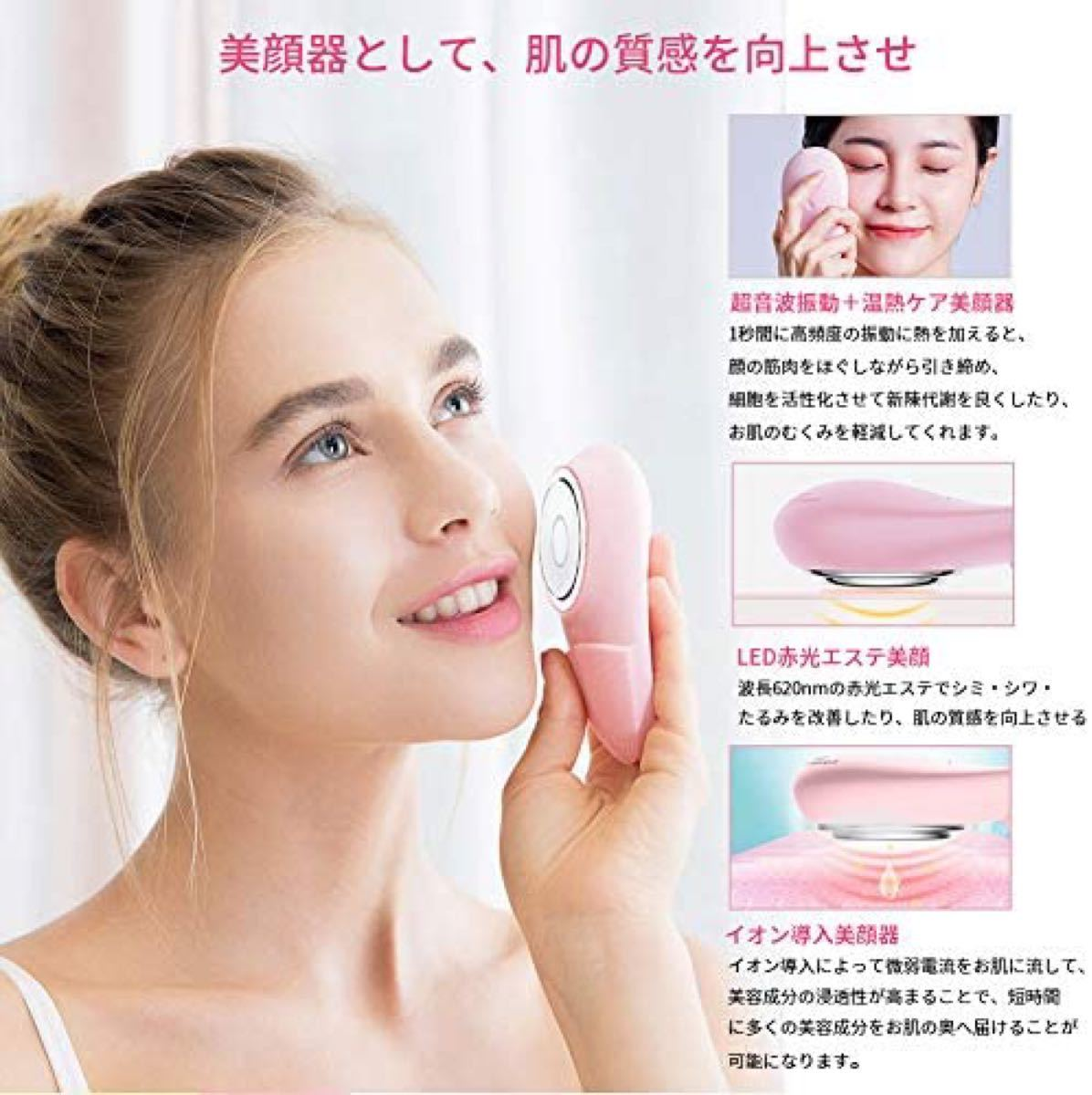 洗顔ブラシ 美顔器 顔マッサージ器 音波洗顔 イオン導入 温熱ケア 振動力7段階