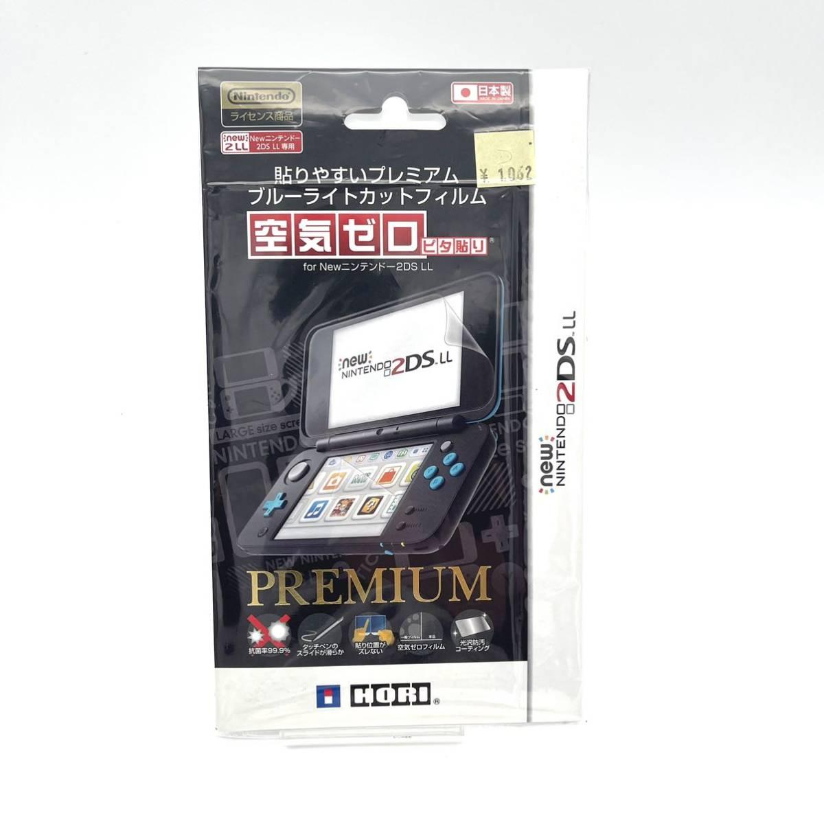 ★中古品★ 即納 Newニンテンドー2DS LL ホワイト×ラベンダー JAN-S-UAAA 任天堂2DS New Nintendo 2DSLL アクセサリー
