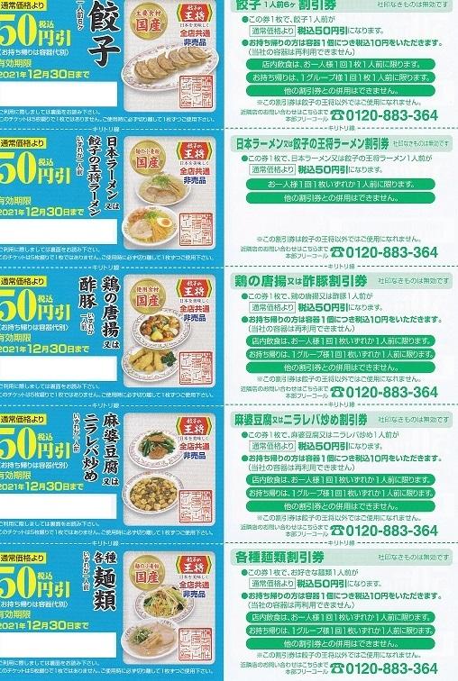 【優待券】餃子の王将 ★ 優待クーポン 5枚綴り ★ 2枚セット 即決 ♪_画像1