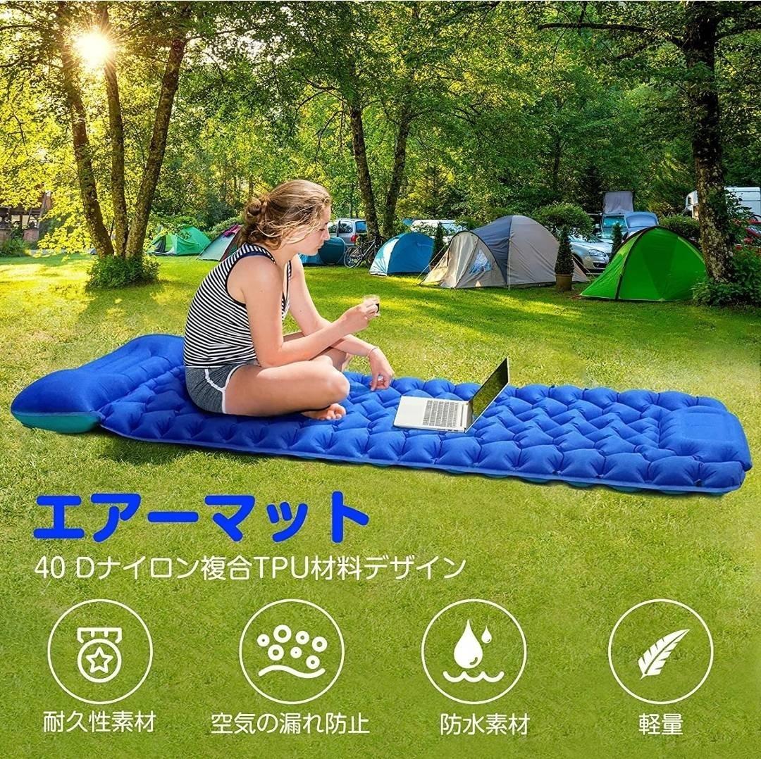 エアーマットキャンプマット エアマット 厚さ10cm 足踏み式空気入れ アウトドアマット