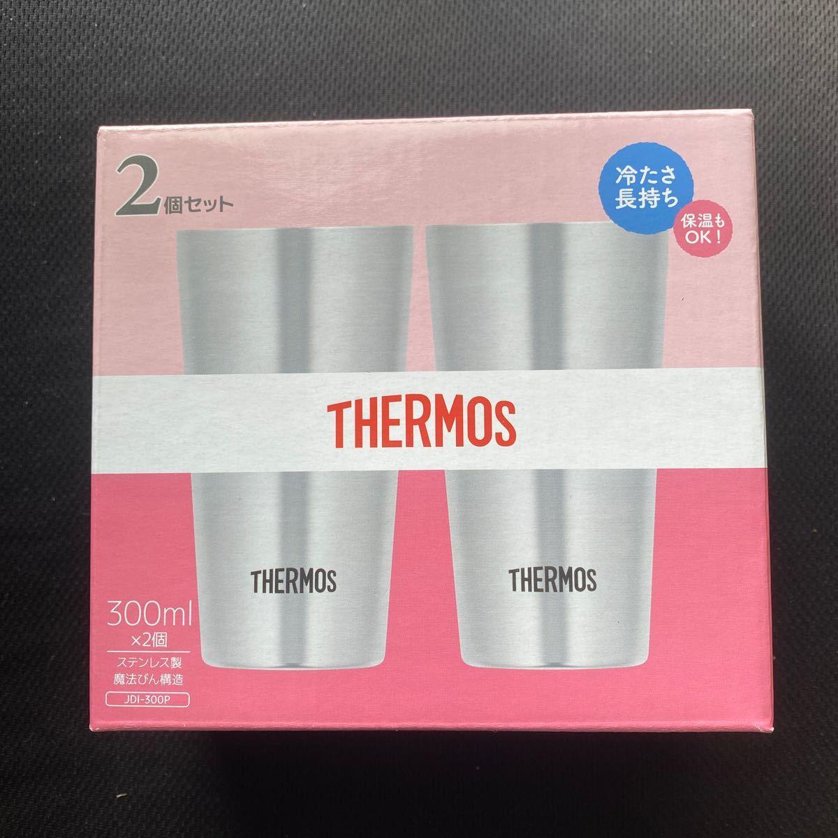サーモス真空断熱タンブラー サーモス 真空断熱タンブラー 300ml 2個セット