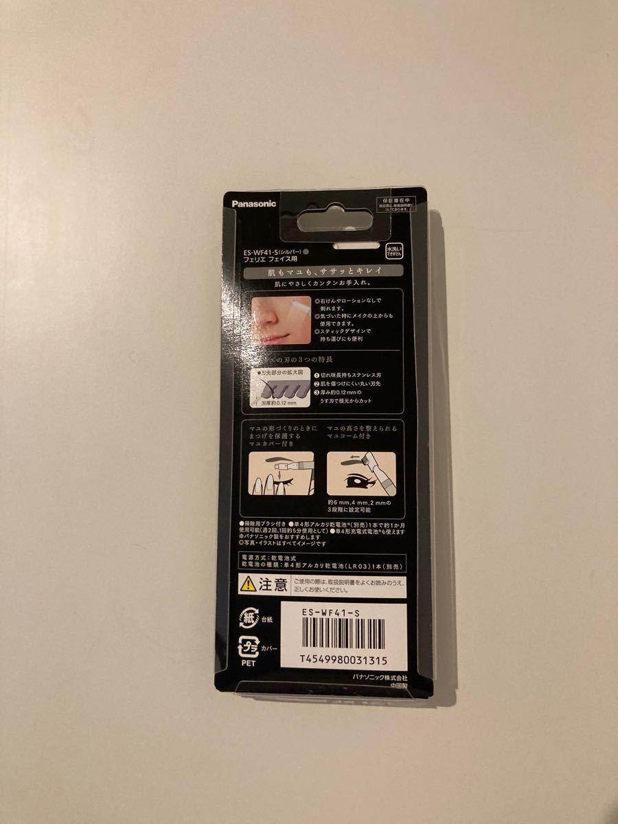 パナソニック フェイスシェーバー フェリエ ES-WF41-S 電池付