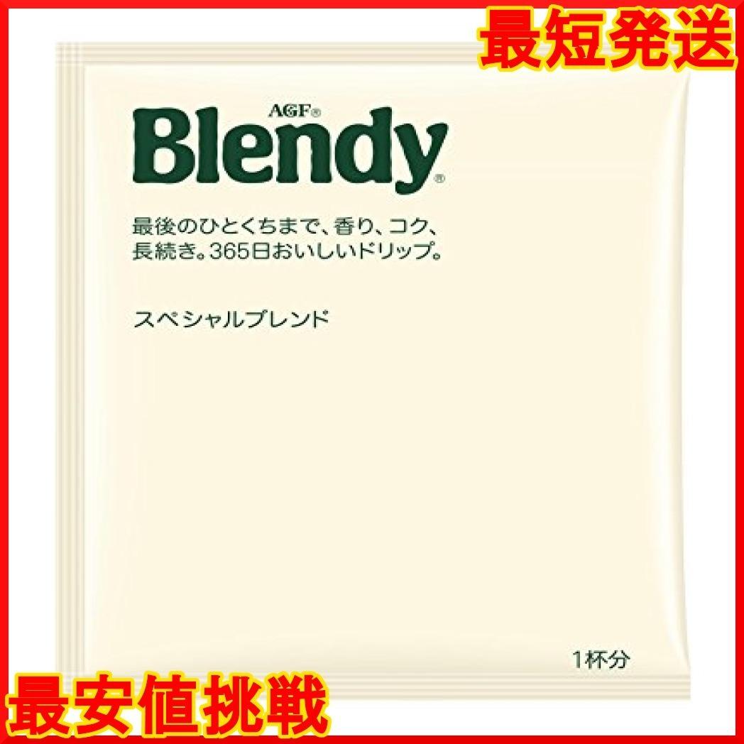新品【在庫限り】 ドリップパック アソート 54袋 レギュラーコーヒー 【 LVeHL ドリップコーヒー ブレンディ3V1Z_画像2