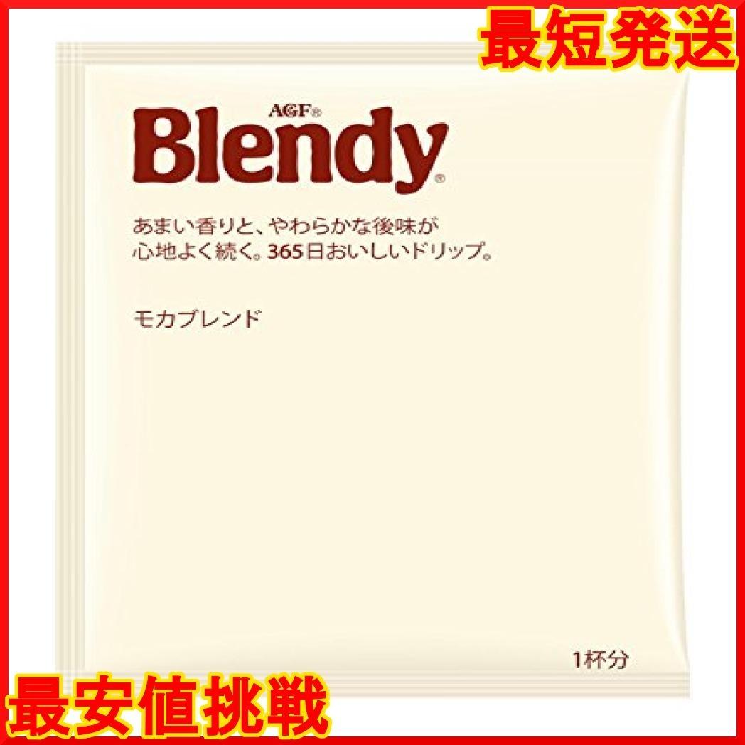 新品【在庫限り】 ドリップパック アソート 54袋 レギュラーコーヒー 【 LVeHL ドリップコーヒー ブレンディ3V1Z_画像3