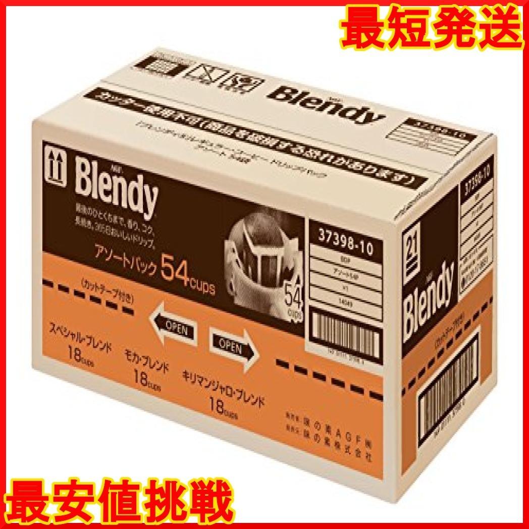 新品【在庫限り】 ドリップパック アソート 54袋 レギュラーコーヒー 【 LVeHL ドリップコーヒー ブレンディ3V1Z_画像5