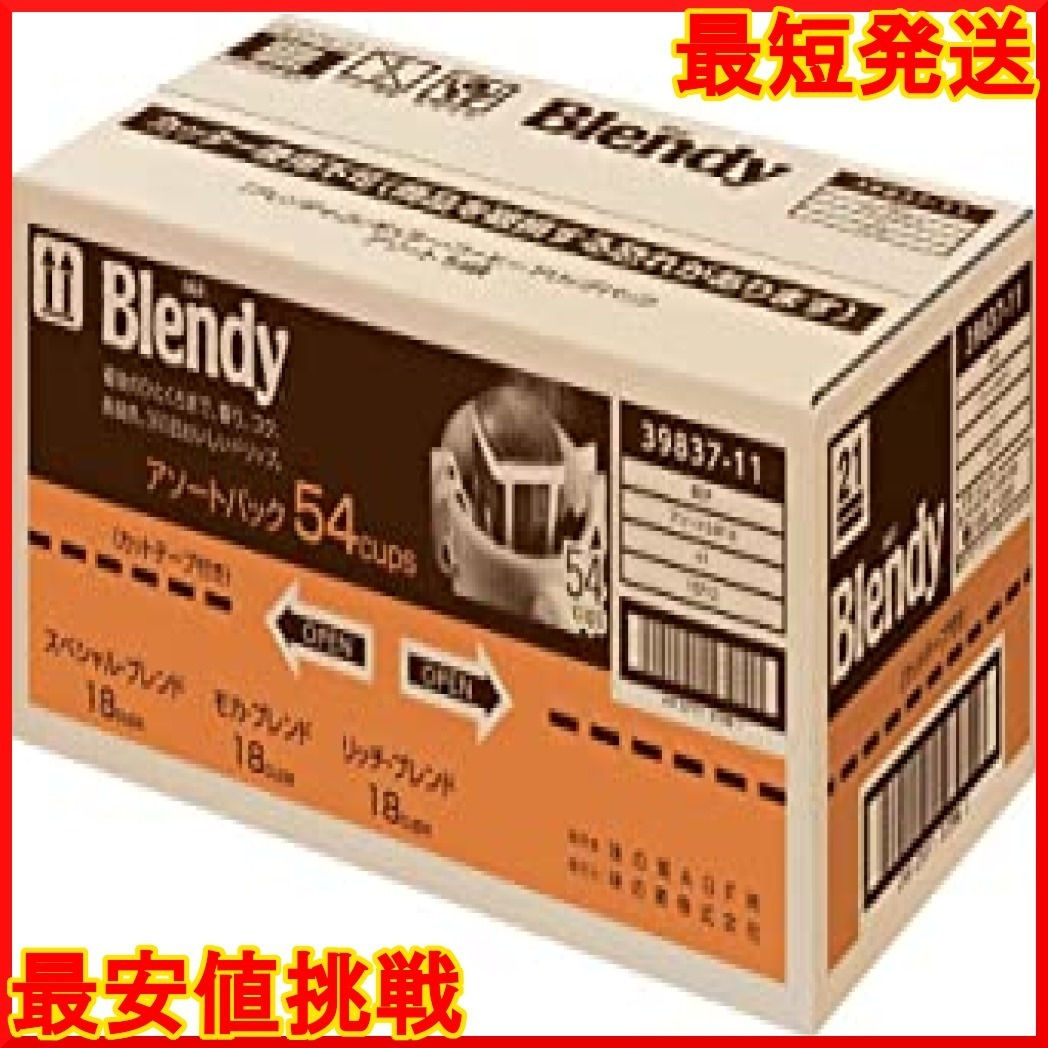 新品【在庫限り】 ドリップパック アソート 54袋 レギュラーコーヒー 【 LVeHL ドリップコーヒー ブレンディ3V1Z_画像8