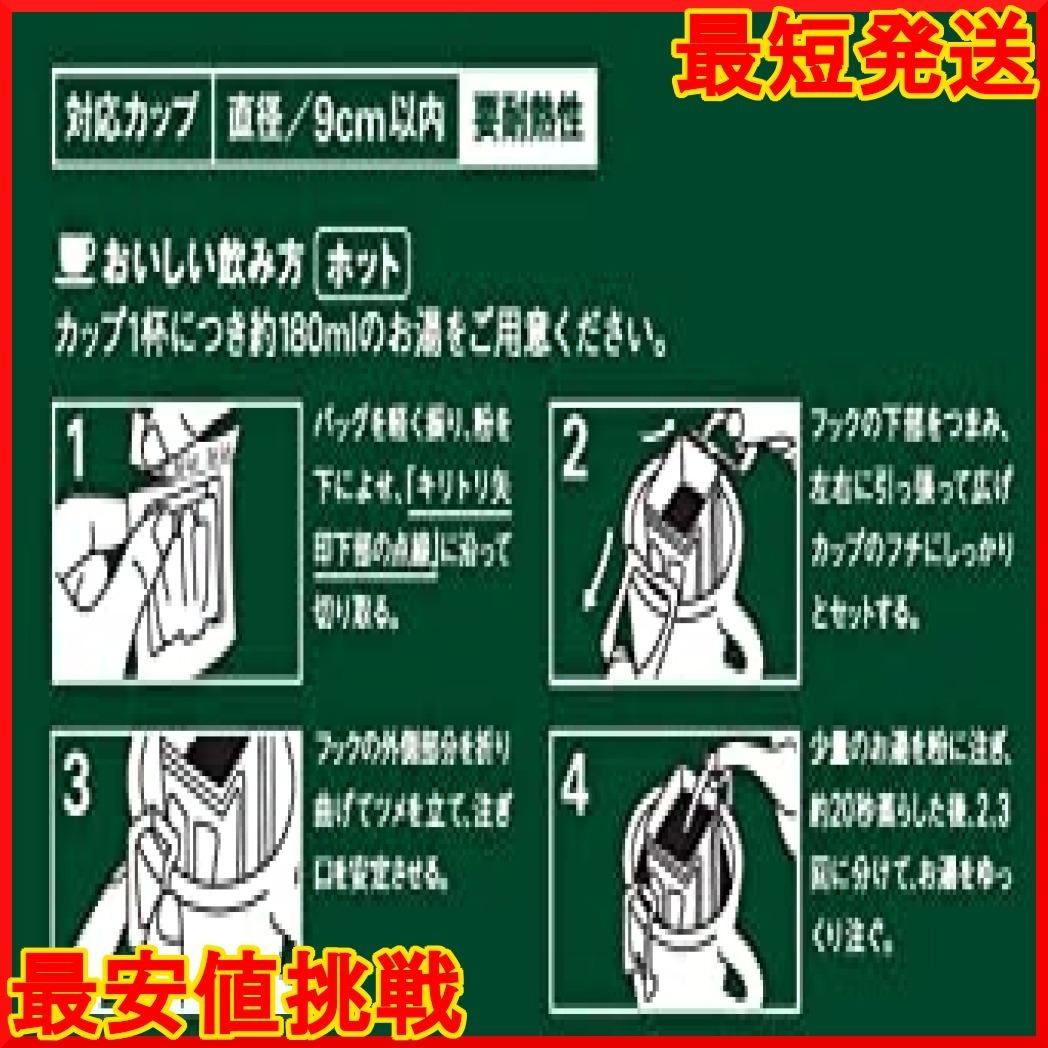 新品【在庫限り】 ドリップパック アソート 54袋 レギュラーコーヒー 【 LVeHL ドリップコーヒー ブレンディ3V1Z_画像7