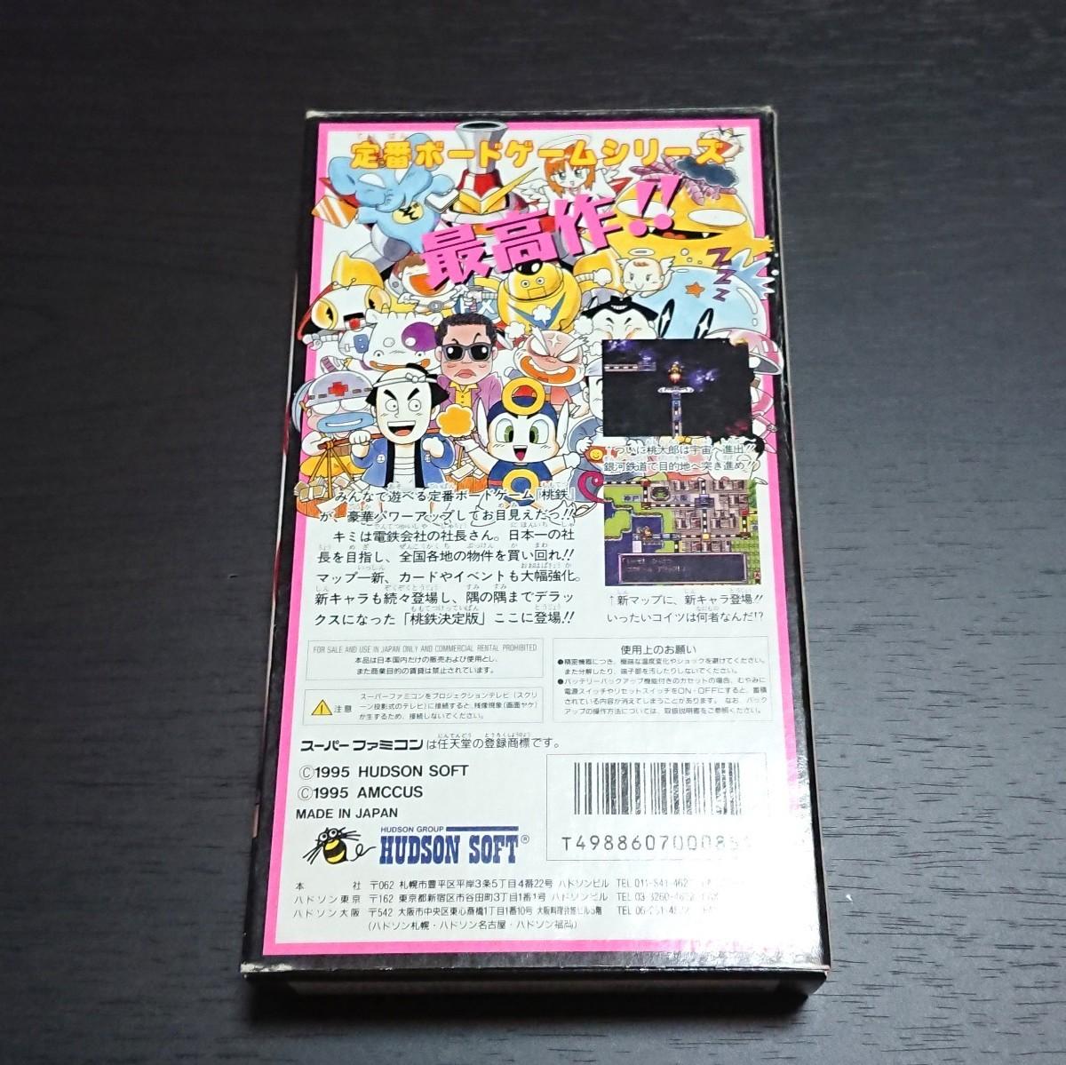 スーパーファミコン ソフト 桃太郎電鉄  ◆動作確認不可◆