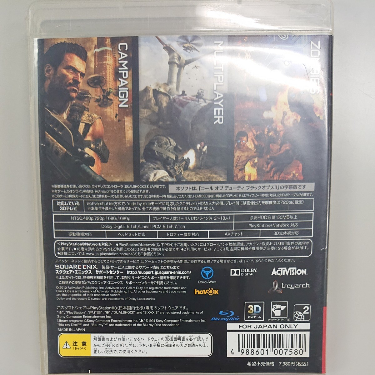 PS3 コール オブ デューティ ブラックオプス II CALL OF DUTY BLACK OPS 2 字幕版