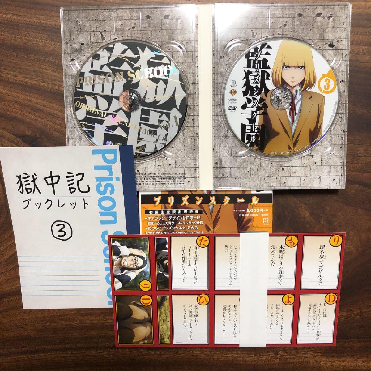 DVD 「監獄学園」 第3巻 初回生産限定版 [ワーナーブラザース]