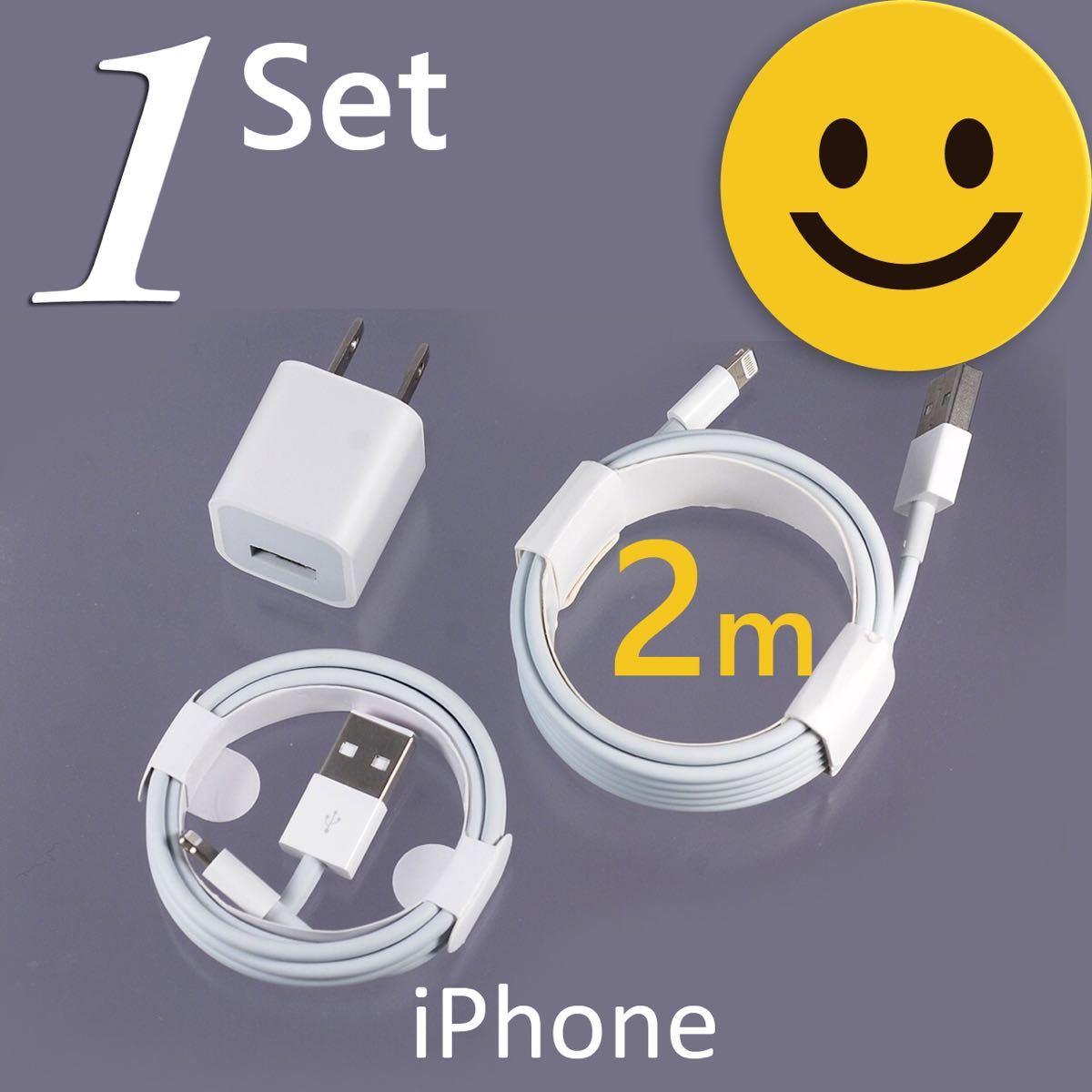 iPhone 充電器 充電ケーブル コード lightning cable セール SALE 格安 ライトニングケーブル USBケーブル