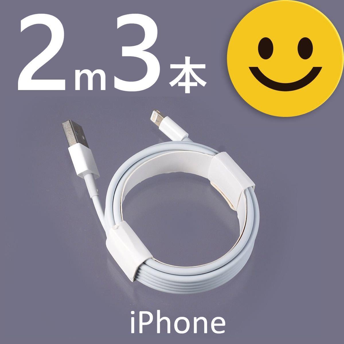 iPhone 充電器 充電ケーブル コード lightning cable データ転送 高速充電 USB 急速充電