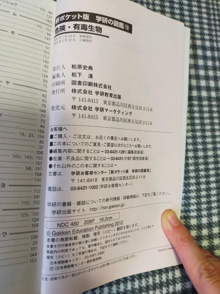 小学館の図鑑NEO 学研の図鑑 危険・有毒生物・恐竜 図鑑