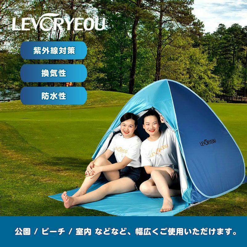 組立て不要 テント ポップアップ ワンタッチ UV 防水 キャンプ ビーチ 公園