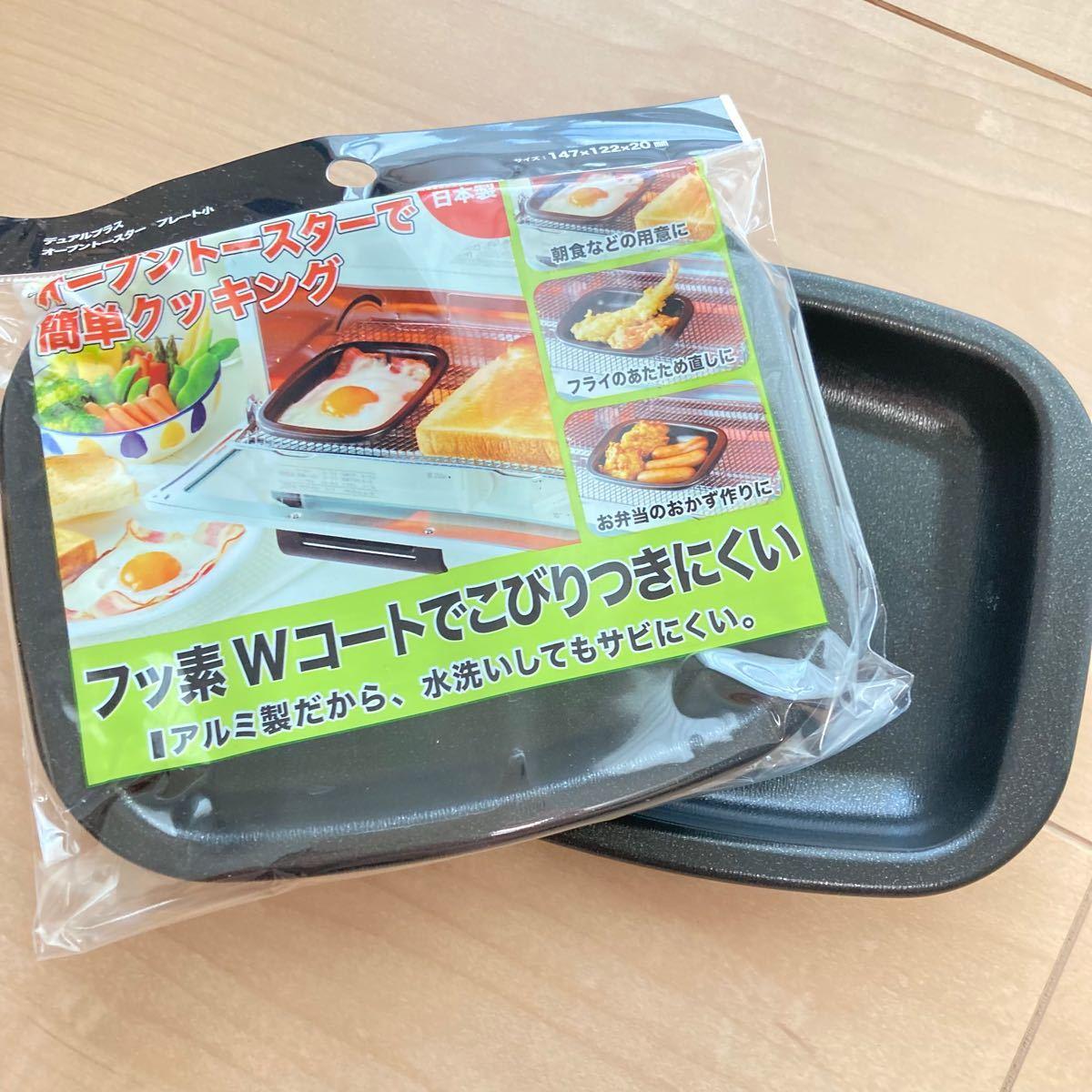 オーブントースター プレート 小 朝食 時短 キッチン キッチングッズ 簡単 温め デュアルプラス