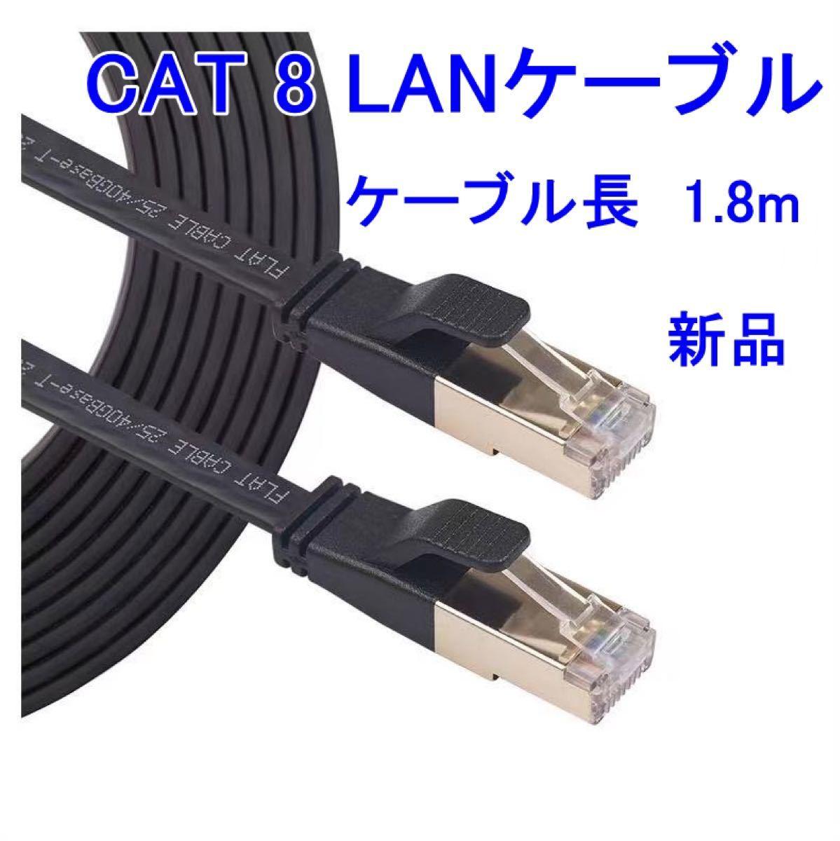 LANケーブル CAT8 1.8m RJ45 40ギガビット 高速光通信対応