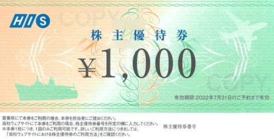 HIS 株主優待 1000円割引券 1枚 来年2022.7.31迄 番号通知可能 複数枚(2枚3枚4枚)対応可 株主優待 券 利用券 招待券 クーポン 割引券_画像1