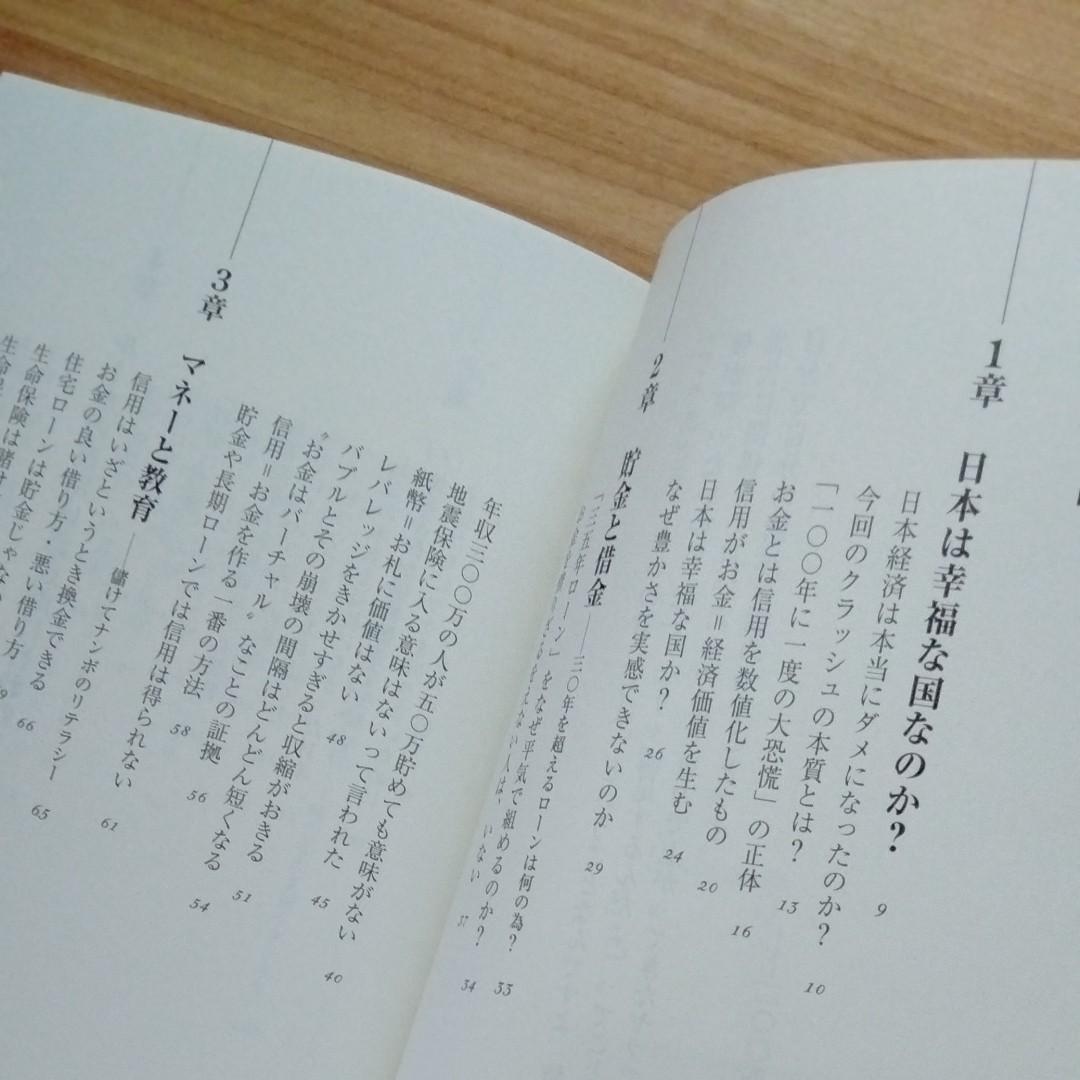 堀江貴文   新・資本論      宝島社