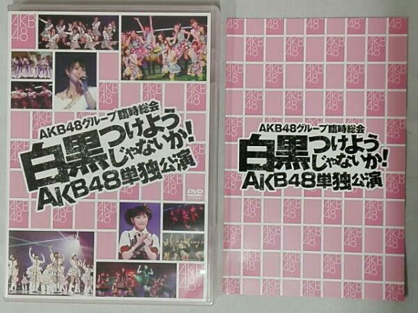 AKBグループ臨時総会 白黒つけようじゃないか! AKB48単独公演 ライブ・総選挙グッズの画像