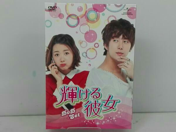 輝ける彼女 DVD-SET キム・ヒョンジュン(SS501) ソ・イヒョン コンサートグッズの画像