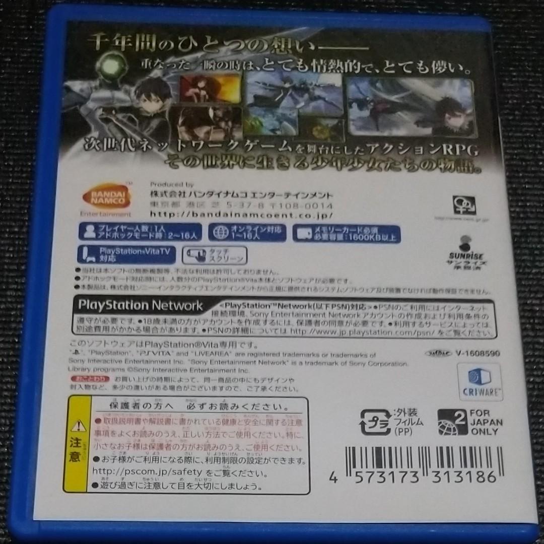 PS Vitaソフト  アクセル・ワールドVS アクセルワールド ミレニアムトワイライト 千年の黄昏