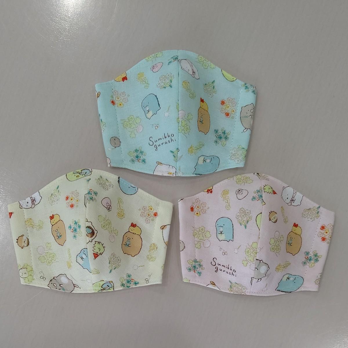 立体マスク ハンドメイド 幼児用 子供用 幼稚園 小学生 小学校