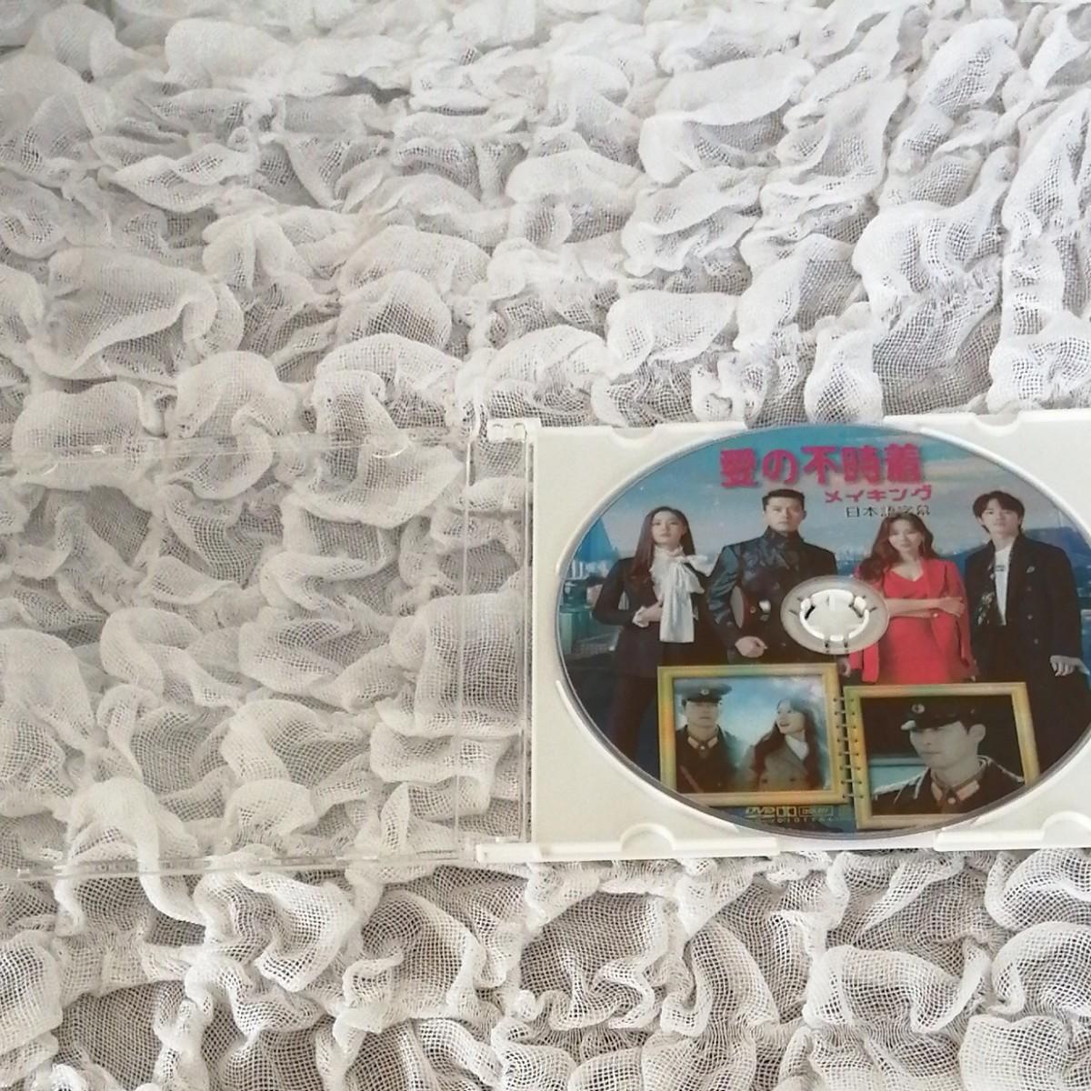 即決!韓国ドラマ 愛の不時着 メイキングDVD レーベル印刷あり 日本語字幕つき