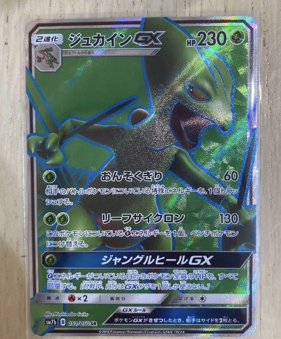 ジュカインGX SR スーパーレア ポケモンカードゲーム ポケカ フェアリーライズ sm7b 051/050_画像1