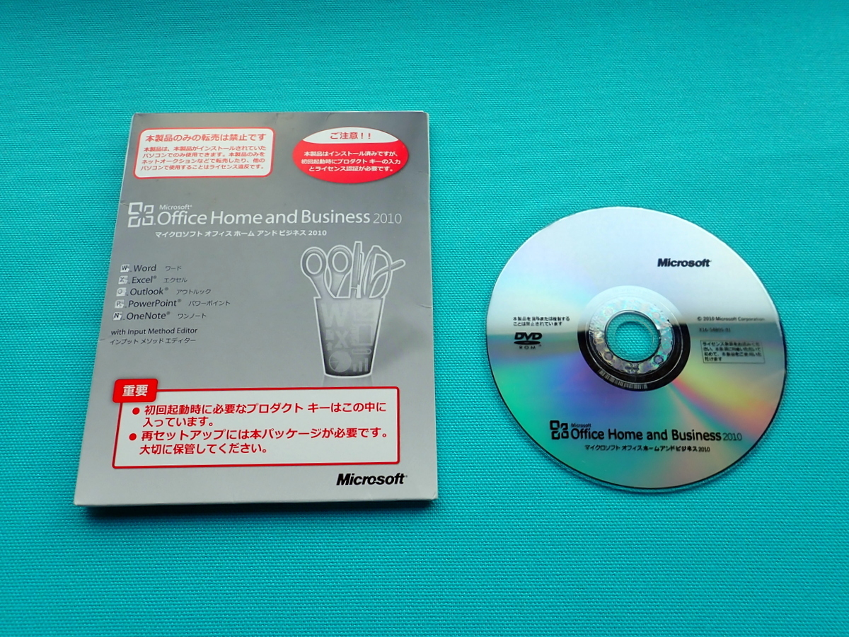 Microsoft Office Home and Business 2010【正規品】