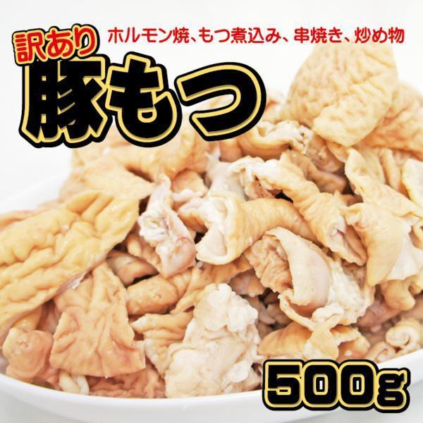 国産豚モツもつ500g 大腸カット済み 訳あり冷凍品 ホルモン格安_画像1