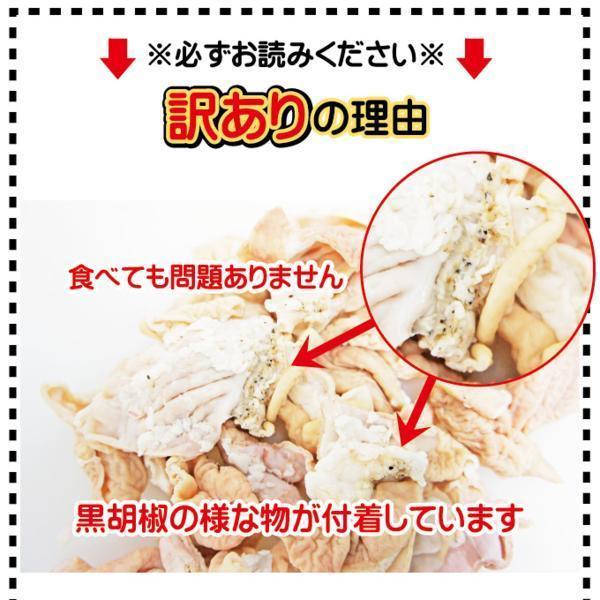 国産豚モツもつ500g 大腸カット済み 訳あり冷凍品 ホルモン格安_画像3