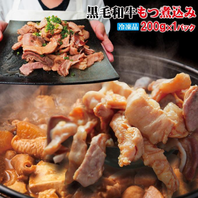国産黒毛和牛もつ煮込み冷凍200g【モツ】【ホルモン】【鍋】【スープ】_画像1