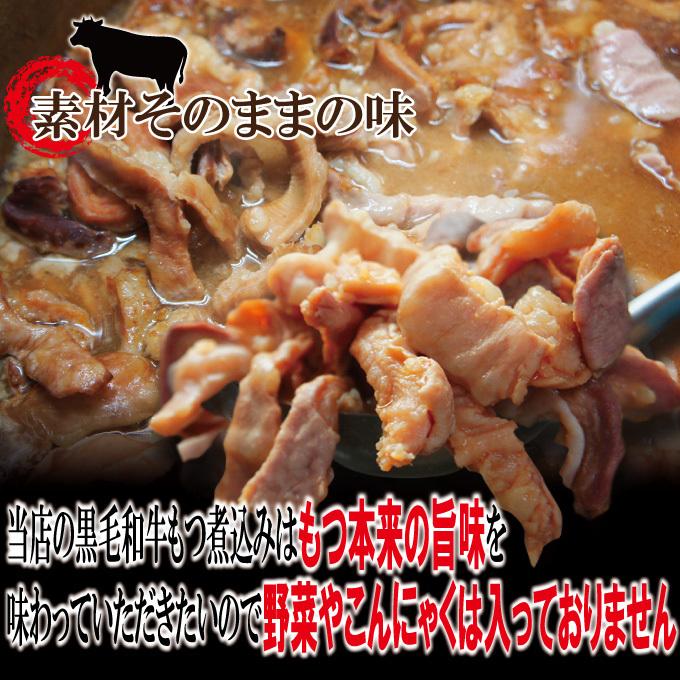国産黒毛和牛もつ煮込み冷凍200g【モツ】【ホルモン】【鍋】【スープ】_画像5