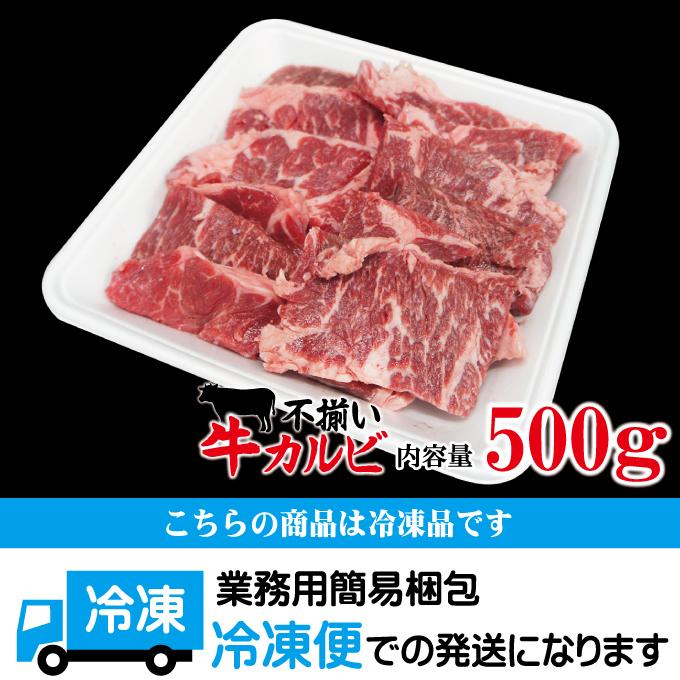 お得用焼肉牛肉カルビ不揃い訳あり500g冷凍 焼肉 霜降り 厚切りカルビ 国産牛にも負けない味わい_画像8