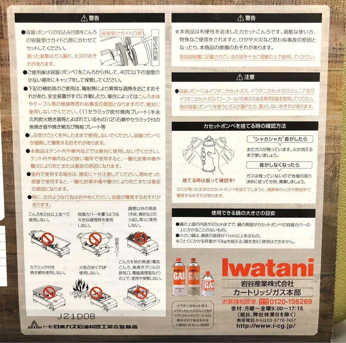 イワタニカセットフー タフまるJr. コンロ CB-ODX-JR