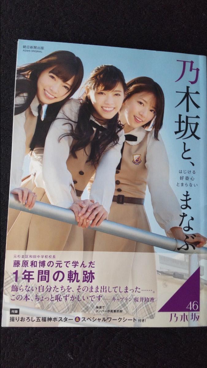 乃木坂とまなぶ  乃木坂46