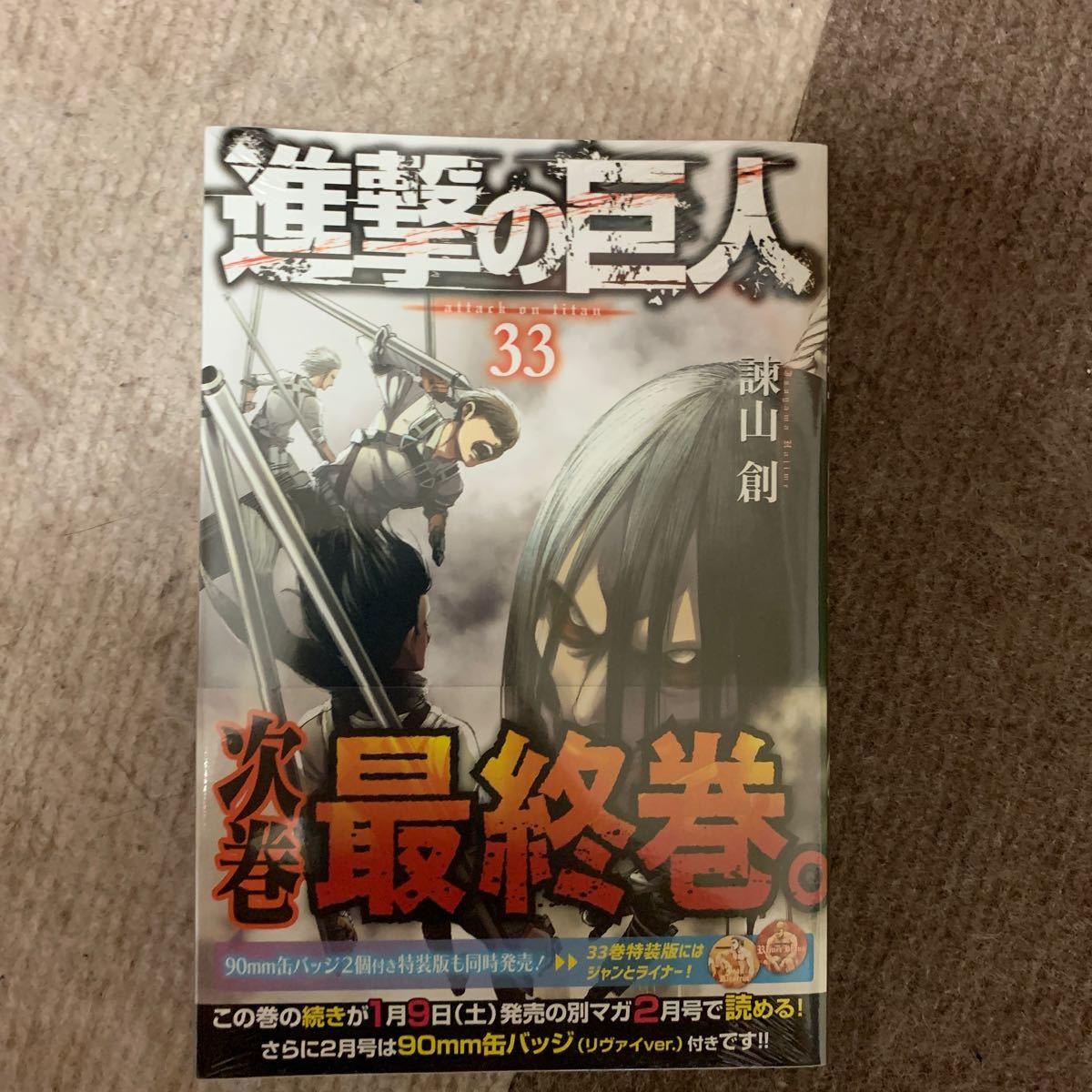 進撃の巨人 講談社 諌山創 1-33巻セット