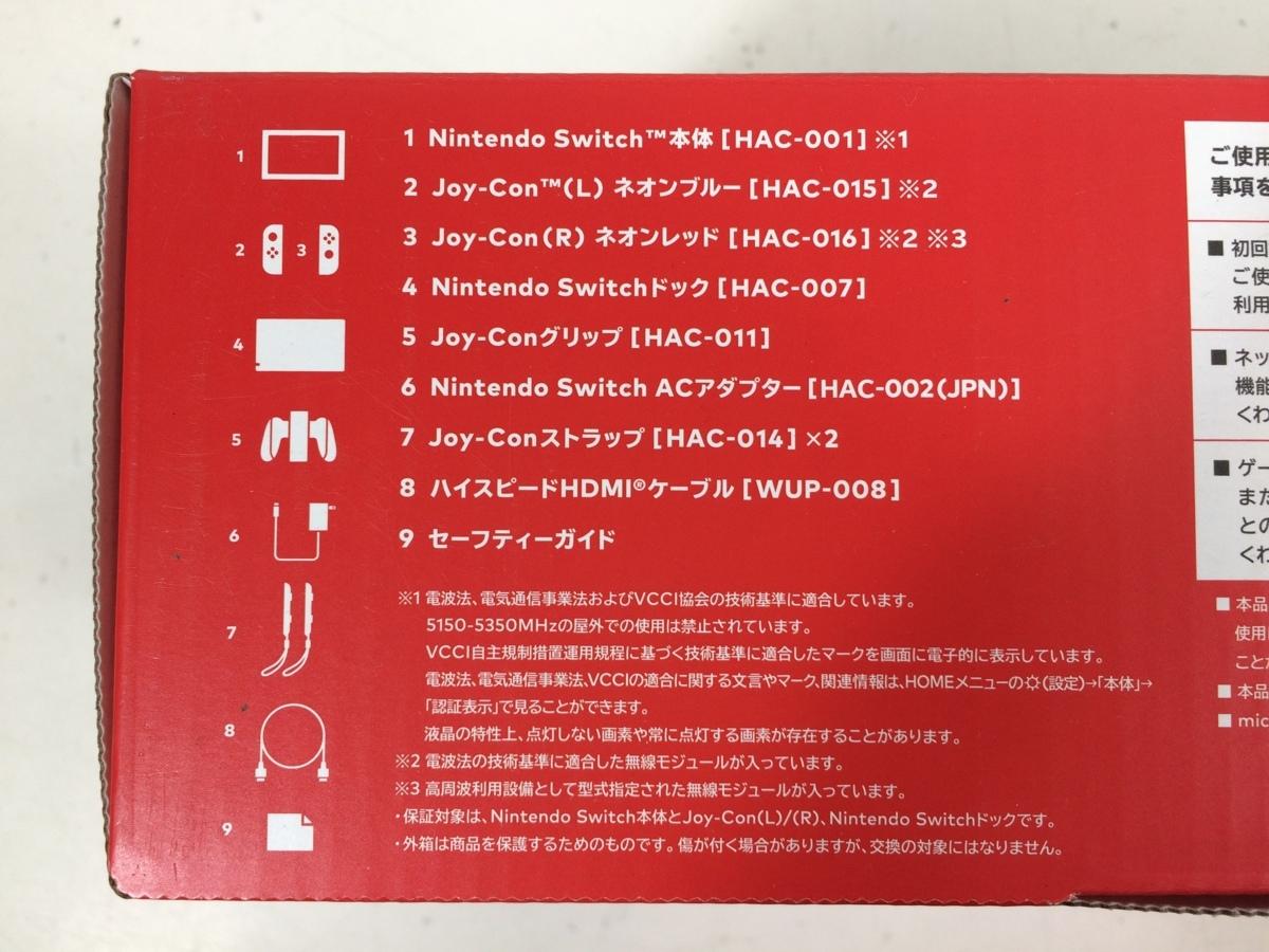 任天堂 Nintendo Switch ニンテンドースイッチ Joy-Con (L) ネオンブルー/ (R) ネオンレッド 本体 未使用_画像2