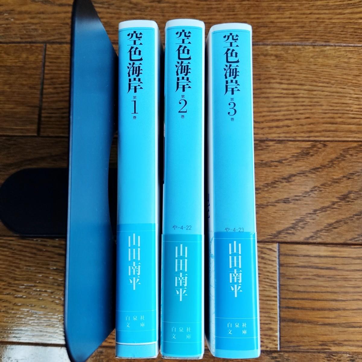 全巻初版・帯付き 文庫版 空色海岸 1~3 全巻セット