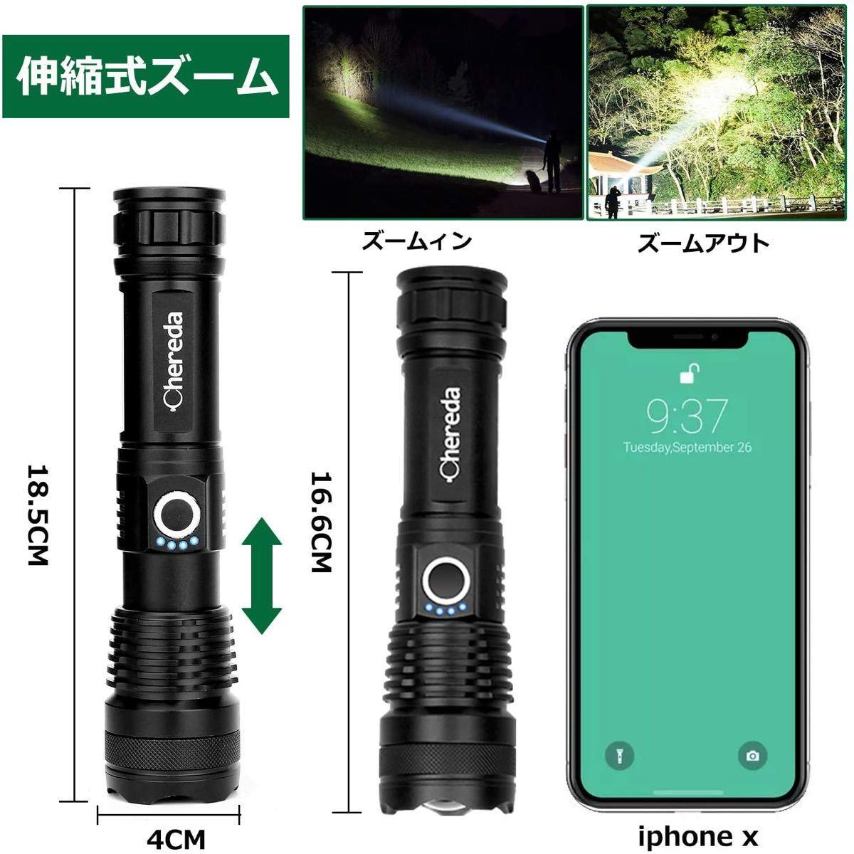 懐中電灯 LED USB充電式 5モード調光 超高輝度 フラッシュライト 合金製