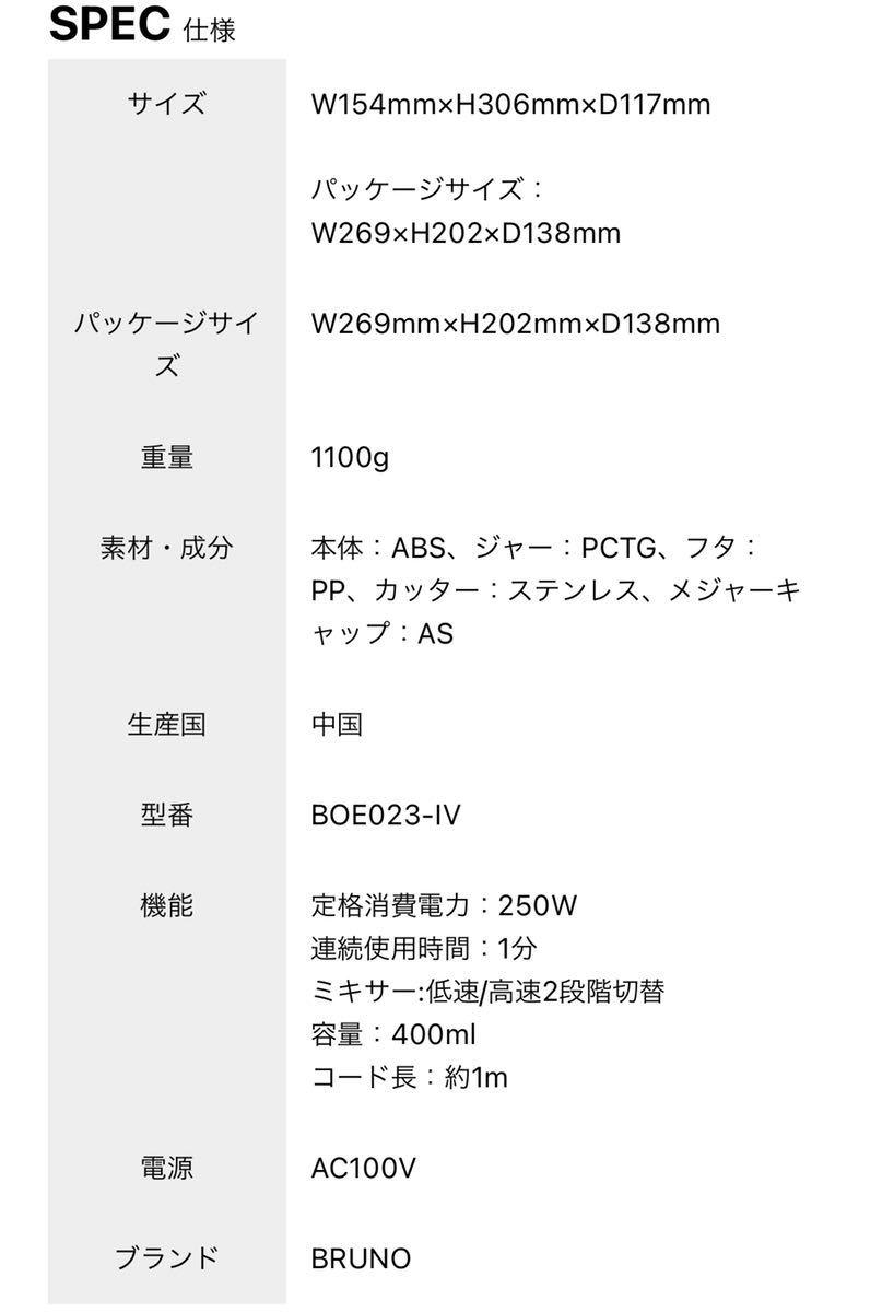 新品未開封 BRUNO(ブルーノ)コンパクトブレンダー アイボリー BOE023-IV (株)イデアインターナショナル キッチン 雑貨 ミキサー ジューサー