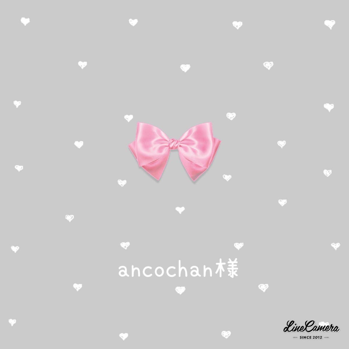 ancochan様  おまとめ−200