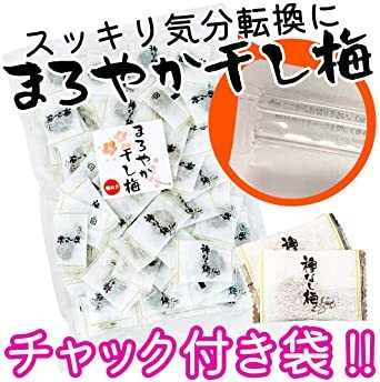 まろやか干し梅 種なし梅 個梱包 350g(約125個) チャック袋入り 業務用_画像5