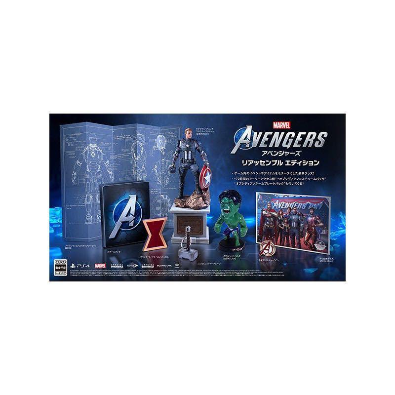 PS4 Marvel's Avengers リアッセンブルエディション