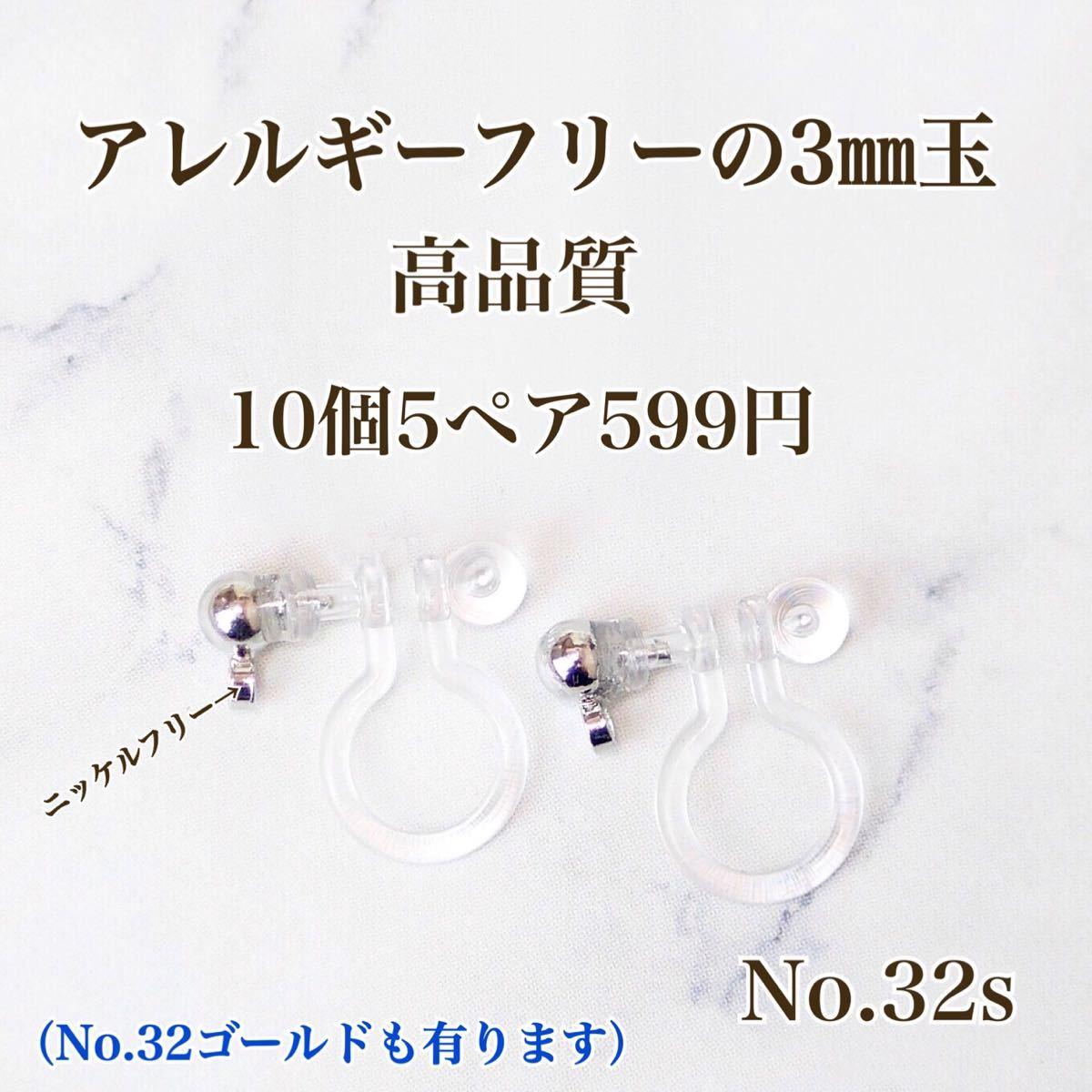 No.32 ノンホールピアス ゴールド ニッケルフリー パーツ 樹脂 ハンドメイド アクセサリーパーツ 丸玉