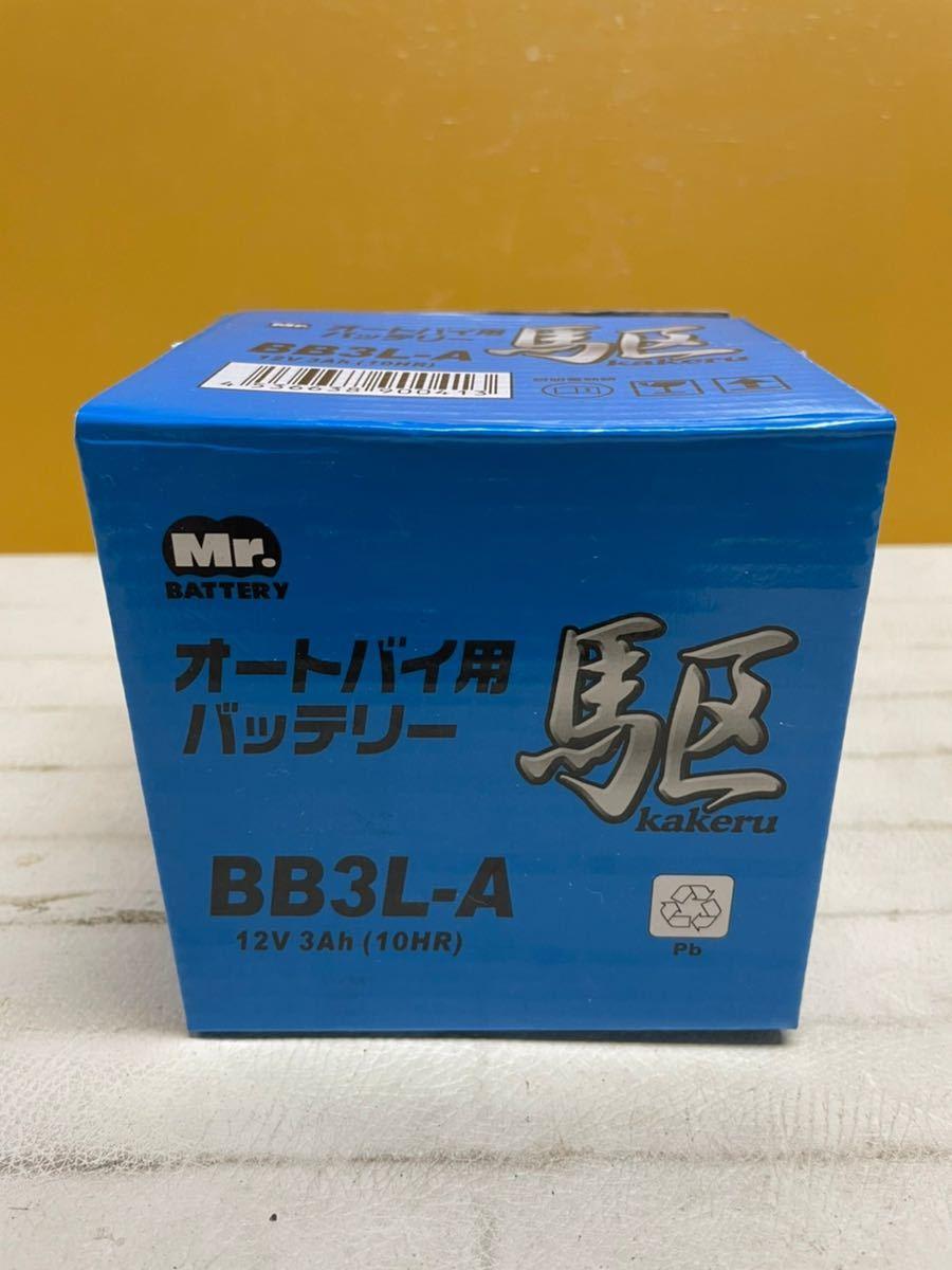 バイクバッテリー ブロード(駆)製 BB3L-A_画像3